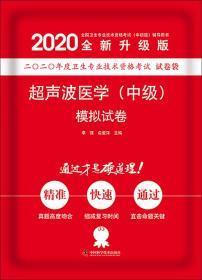 超声波医学(中级)模拟试卷 全新升级版 2020 ,俞爱萍 编 新华文轩网络书店 正版图书