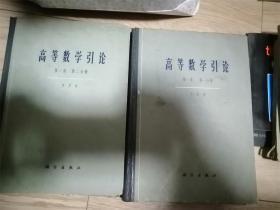 高等数学引论(第一卷: 第一分册 第二分册 两册合售)