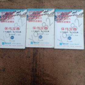 保代宝典 十个考保代 九个用宝典 应试指南 6.1版本(1/3,2/3、3/3)3本合售 有划线