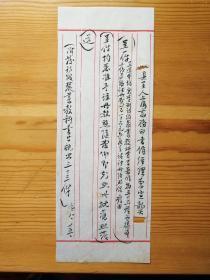 民国十九年上海商务印书馆经理李宣龚墨迹一页(字拔可,近代诗人,曾任上海商务印书馆经理)