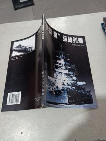 """""""俾斯麦""""级战列舰(附四张战列舰图)"""