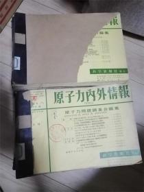 日文版 原子力内外情报 1960年—1962年第196号—489号(25册合售)具体见描述