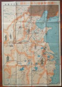 侵华史料:1937年《北支大地图》(背面日军陆海军武器全图)