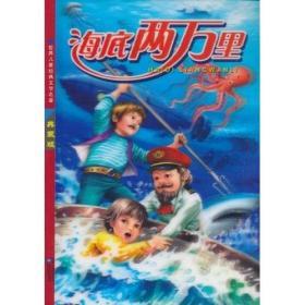 红鹦鹉世界儿童经典文学名著:海底两万里(注音美绘版)