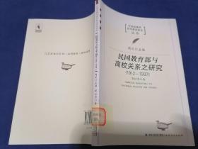 民国教育部与高校关系之研究19121937(中国近现代高等教育研究丛书)
