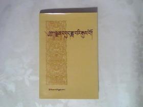 月王药诊(藏文)