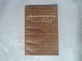 敦煌本吐蕃历史文书 藏文