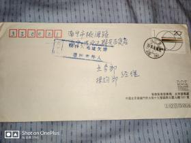 十二种不同样式退信戳实寄封之十一:广西•南宁市退信实寄封