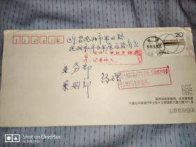 十二种不同样式退信戳实寄封之十二:辽宁省沈阳市退信封,双落地戳