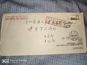 十二种不同样式退信戳实寄封之十:河北省唐山市退信封双落地戳