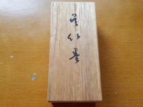 吴竹墨・手搓(中田仙水)