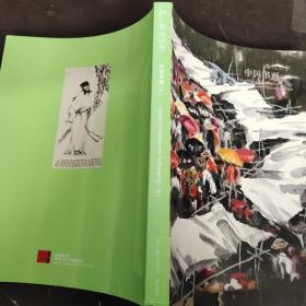 嘉德四季  中国书画(八)