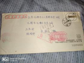 十二种不同样式文字退信戳实寄封之七:江苏省无锡市退信封双落地戳
