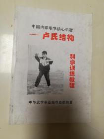 中国内家拳学核心机密——卢氏结构科学训练教程