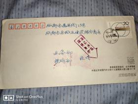 十二种不同样式退信戳实寄封之五•四川省成都市退信封