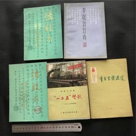 1989年【忆殷泉】2本1988年作者签名本【莘氓饾饤吟】1973年【青年思想漫谈】1970年【一二五赞歌】共五本合售