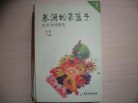 蔡澜的菜篮子 世界食材精选  883