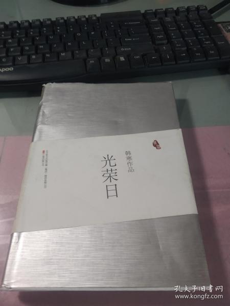 光荣日 第一季