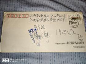 十二种不同样式退信戳实寄封之一:江西省南昌市退信戳单枚落地戳