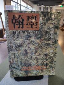 翰墨 2002年6月试刊(人物版)