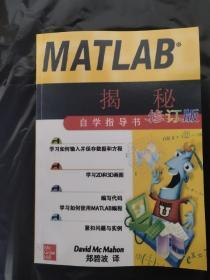 MATLAB揭秘自学指导书 郑碧波译