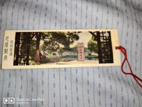 老书签:五十年代出品:杭州西湖十景之一花港观鱼