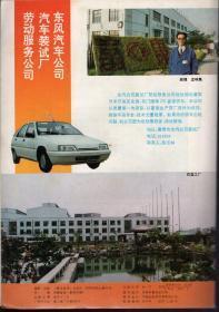 散文选刊1994年第12期