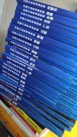 2019全新版中国分省地图册26省地图集 详细到乡镇村 全国城市地图 中华人民共和国分省系列地图 中国旅游地图册自驾
