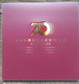 中华人民共和国成立70周年普通纪念币珍藏册 建国70周年康银阁官方装帧册 7枚装 限量发行10万套 带收藏证书 证书编号095689 建国纪念币 建国币