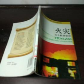 中小学生减灾安全救助手册:火灾安全救助常识