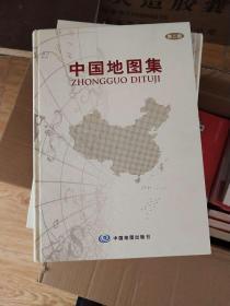 中国地图集 第二版