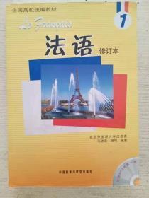 法语(1)(修订本)(配MP3) 马晓宏 柳利著 97875