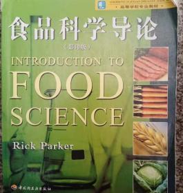 食品科学导论 帕克 中国轻工业出版社 9787501949762