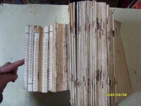 语文学习  1951创刊号-1960年共计77本合售