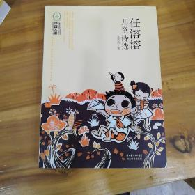 任溶溶儿童诗选:中国儿童文学经典100部