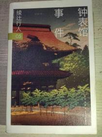 钟表馆事件05 (日)绫辻行人 9787513320955新星出版社