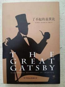 了不起的盖茨比 菲茨杰拉德 中国友谊出版公司