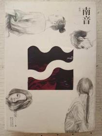 南音 笛安 长江文艺出版社 9787535481184
