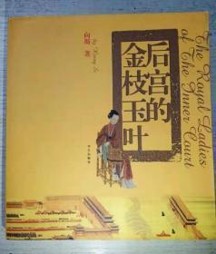 后宫的金枝玉叶 向斯著 华艺出版社 9787801424730