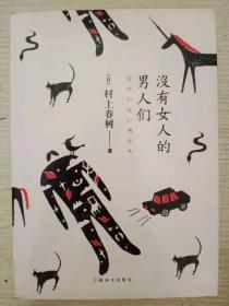没有女人的男人们 村上春树 林少华 9787532768776 上海译文