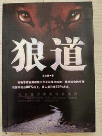 狼道(社会生活中的强者法则)9787800947735夏志强 大众文艺