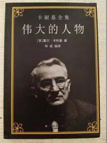 伟大的人物 戴尔卡耐基 华斌 中国社会出版社 9787508756
