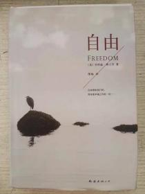自由 弗兰岑 新经典 出品 南海出版公司9787544258647