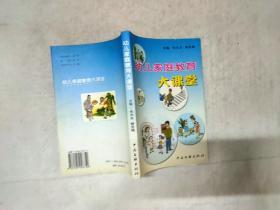 中国民间文艺家大辞典
