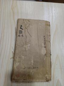 手抄本  文杂 (4O面)
