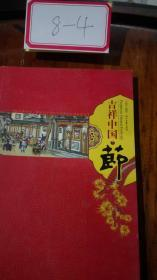 吉祥中国节