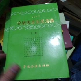 1996年金融规章制度选编(上下册)