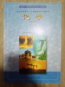初三  九年级  化学  全一册