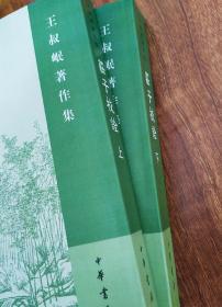 庄子校诠上下册(全二册):丛书名:王叔岷著作集