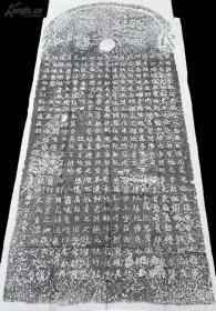 北魏霍扬碑原碑拓片